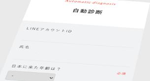 LINE診断シート