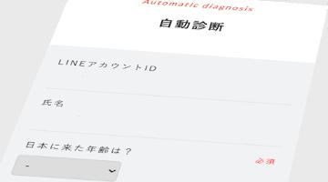 1.LINE 自動診断シート