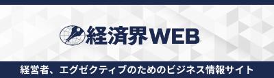 経済界WEBリンク